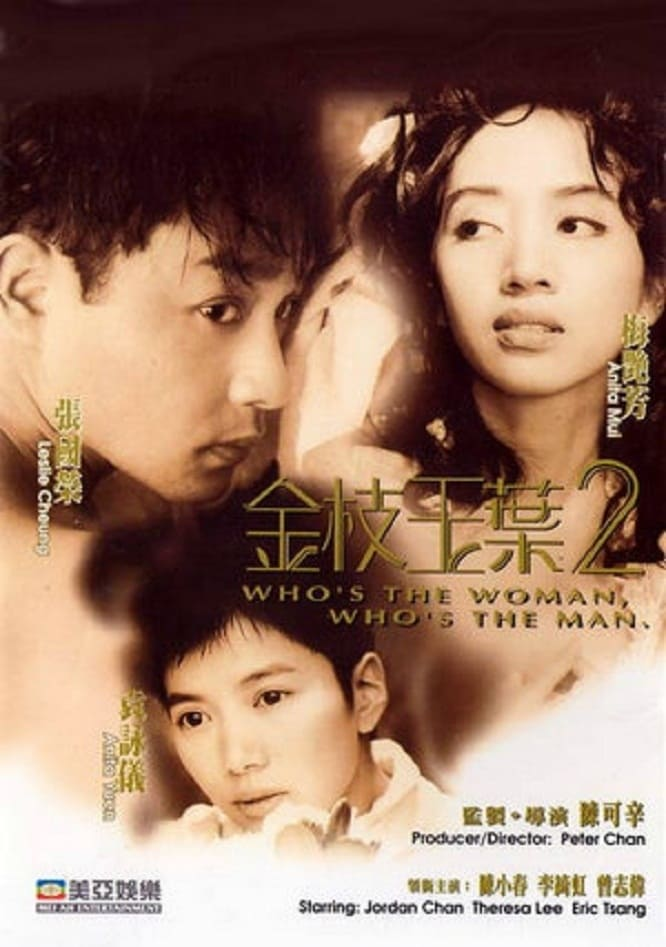 Who's the Man, Who's the Woman (1996)