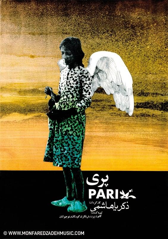 Pari (1970)