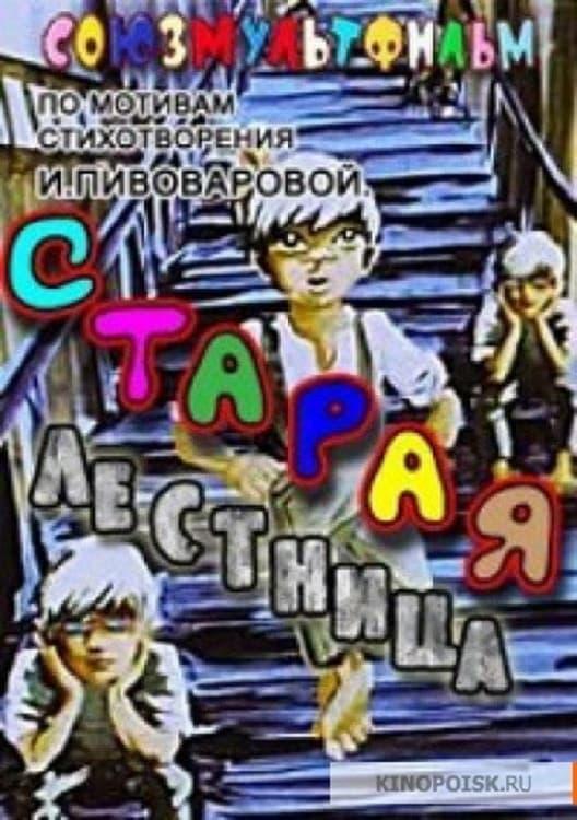Ver Staraya lestnitsa Online HD Español ()