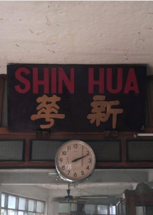 Shin Hua (2020)