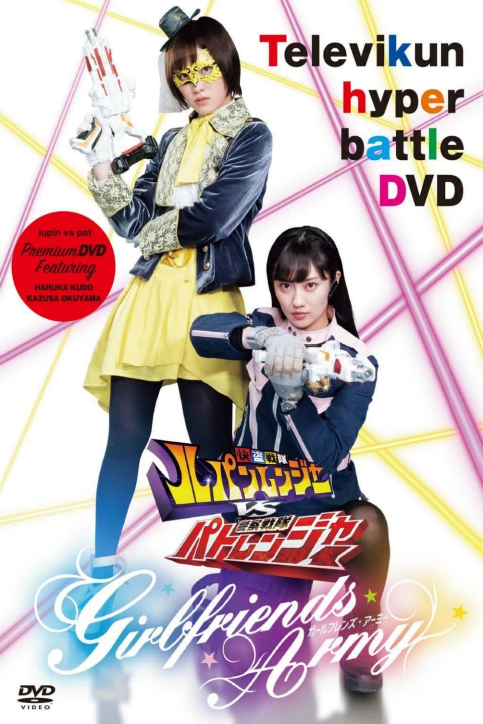Kaitou Sentai Lupinranger VS Keisatsu Sentai Patranger ~GIRLFRIENDS ARMY~ (2018)