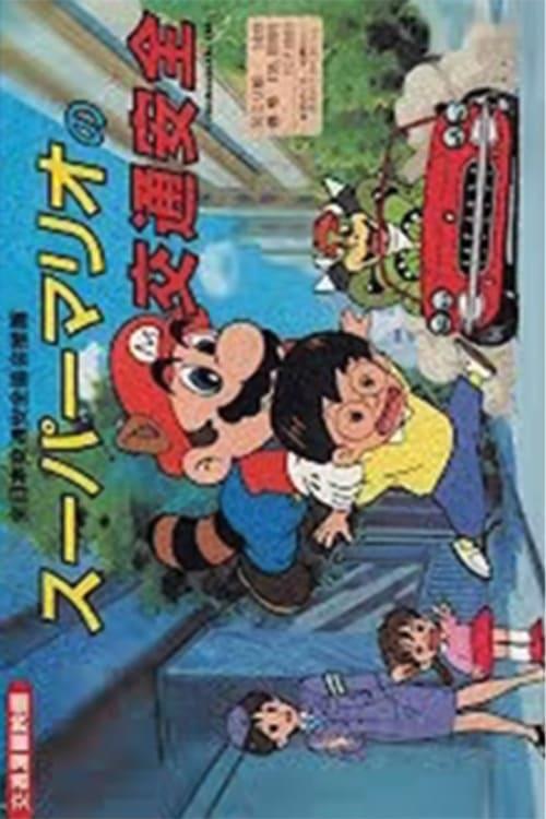 Super Mario Traffic Safety (1970)