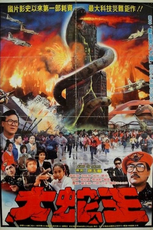 King of Snake (1984)