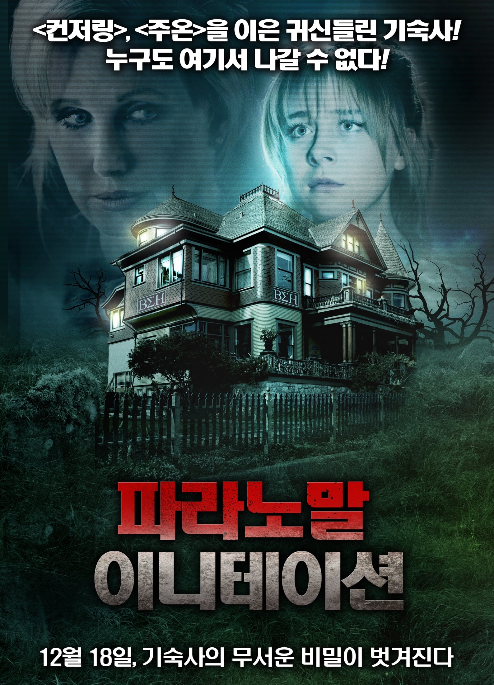 American Horror House 2012 Posters The Movie Database Tmdb