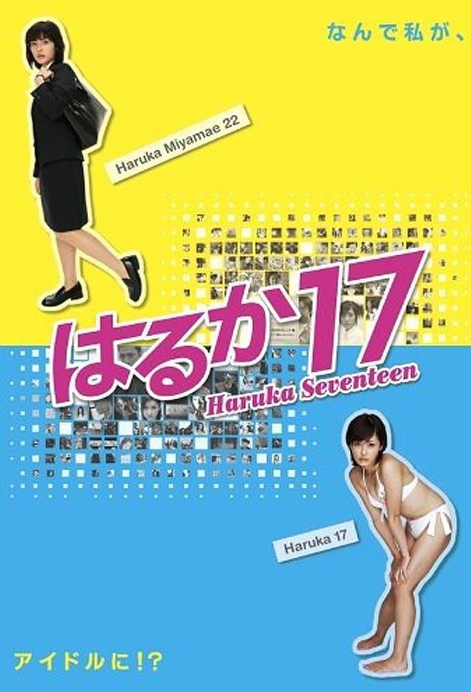 Haruka 17 (2005)