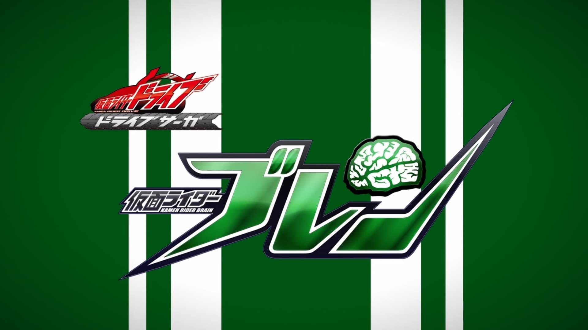 Kamen Rider Drive Saga: Kamen Rider Brain (TV Series 2019