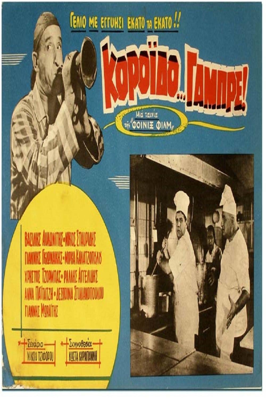 Ver Koroido Gampre Online HD Español (1962)