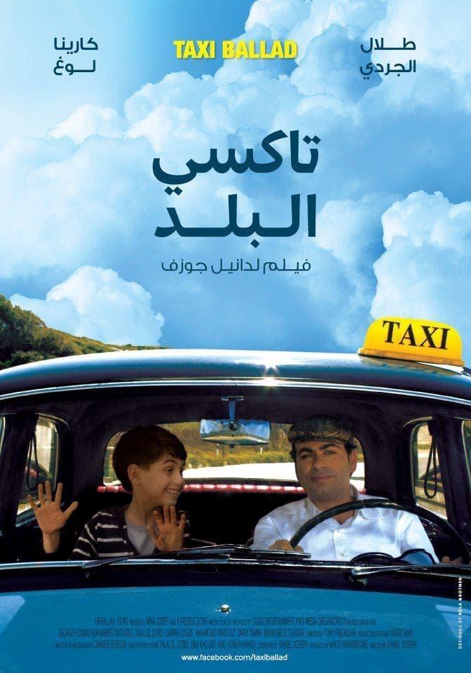 Taxi Ballad (1970)