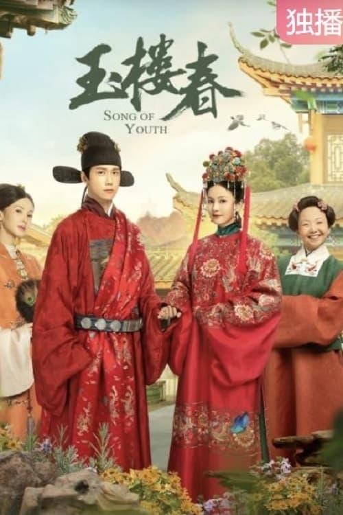 玉楼春 TV Shows About Costume Drama