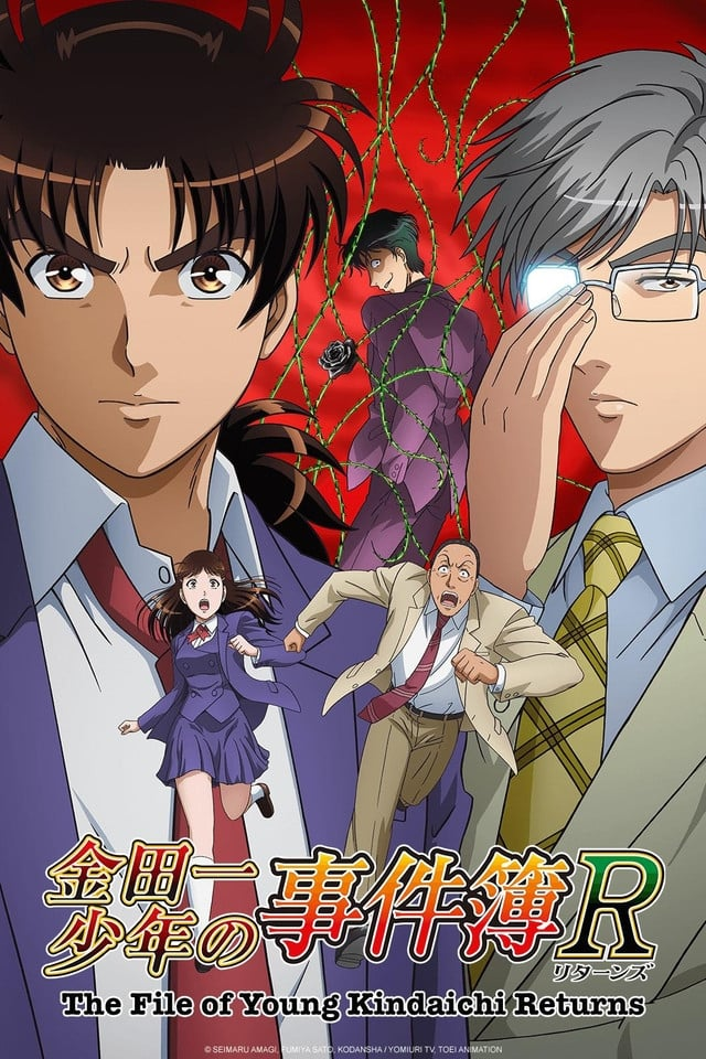 The File of Young Kindaichi Returns (2014)