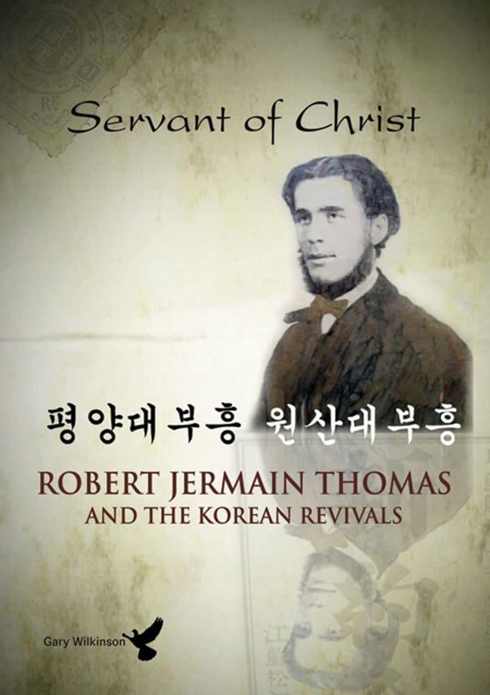 Servant of Christ (2011)