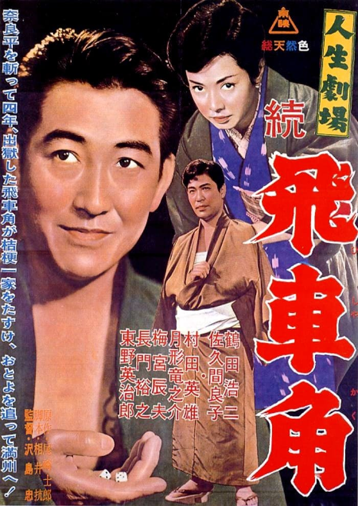 Ver Jinsei gekijo: zoku hisha kaku Online HD Español (1963)