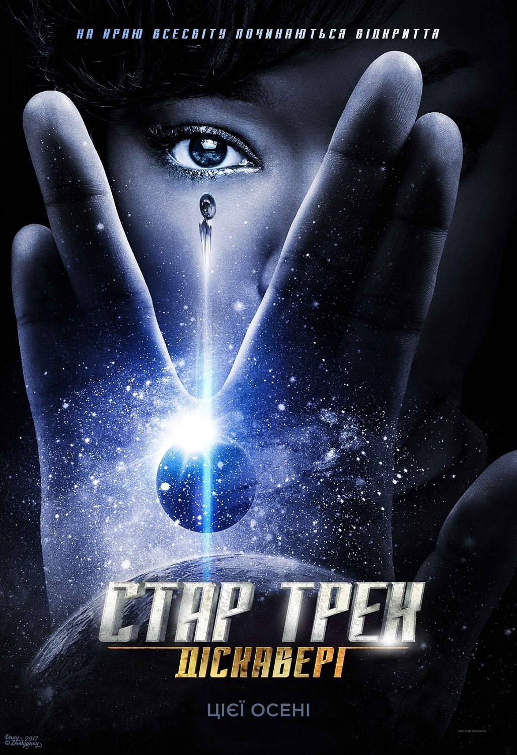 Star Trek: Discovery (TV Series 2017- ) - Posters — The ...