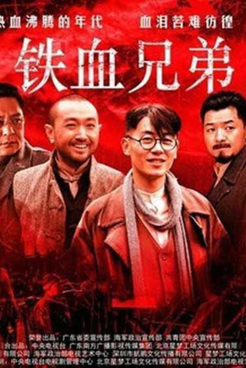 铁血兄弟 (2013)