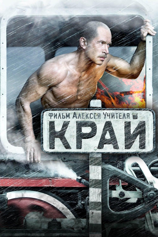 The Edge a.k.a Kray (2010)