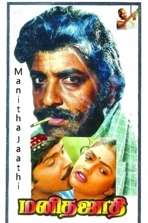 Ver Manitha Jaathi Online HD Español ()