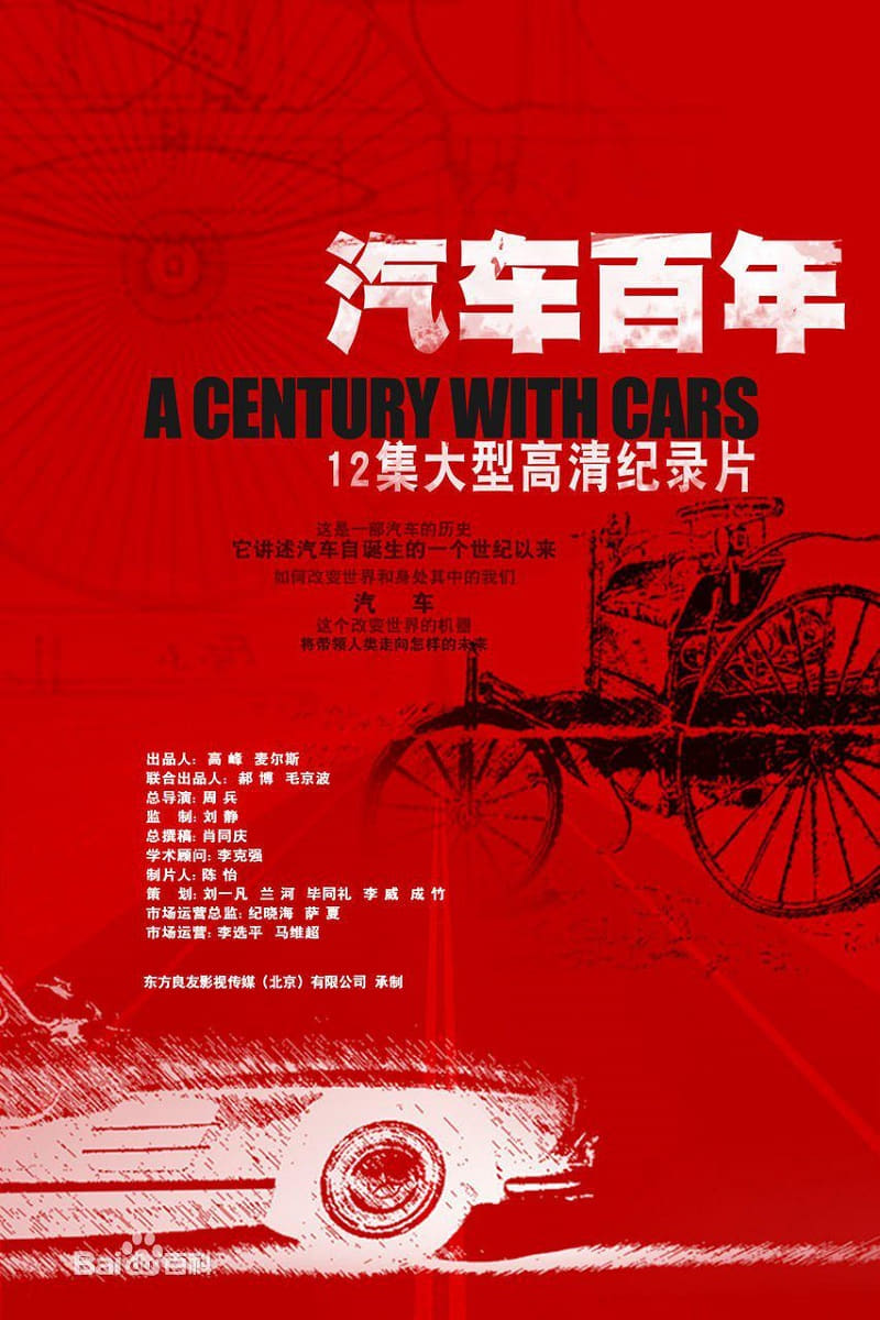 A Century with Cars (2011)