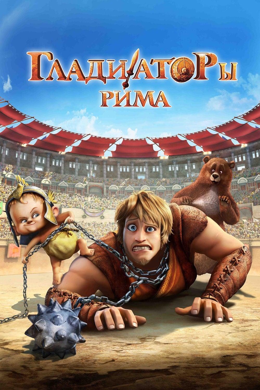 Gladiateurs de Rome