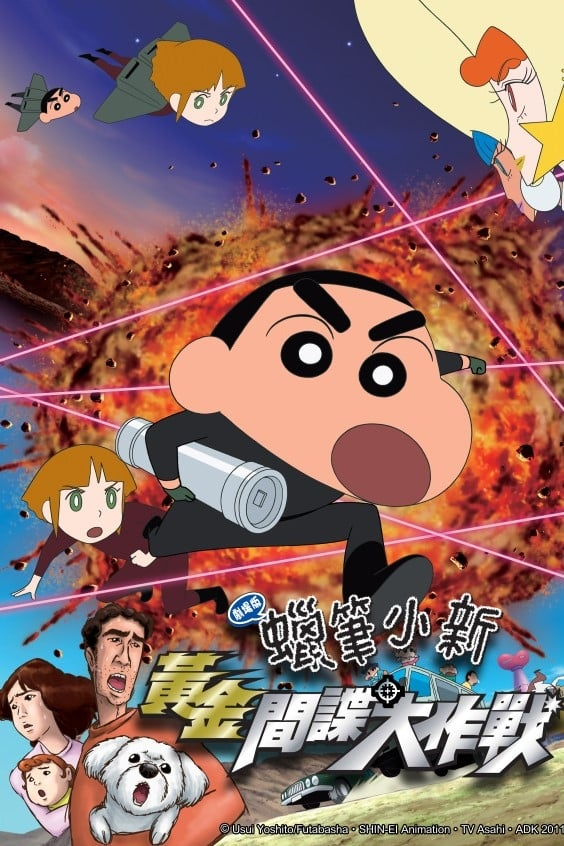 Crayon Shin-chan: Fierceness That Invites Storm! Operation Golden Spy (2011)