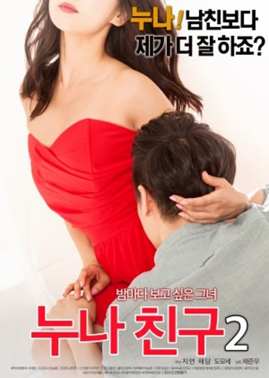 Ver My Friend's Wife 2 Online HD Español ()