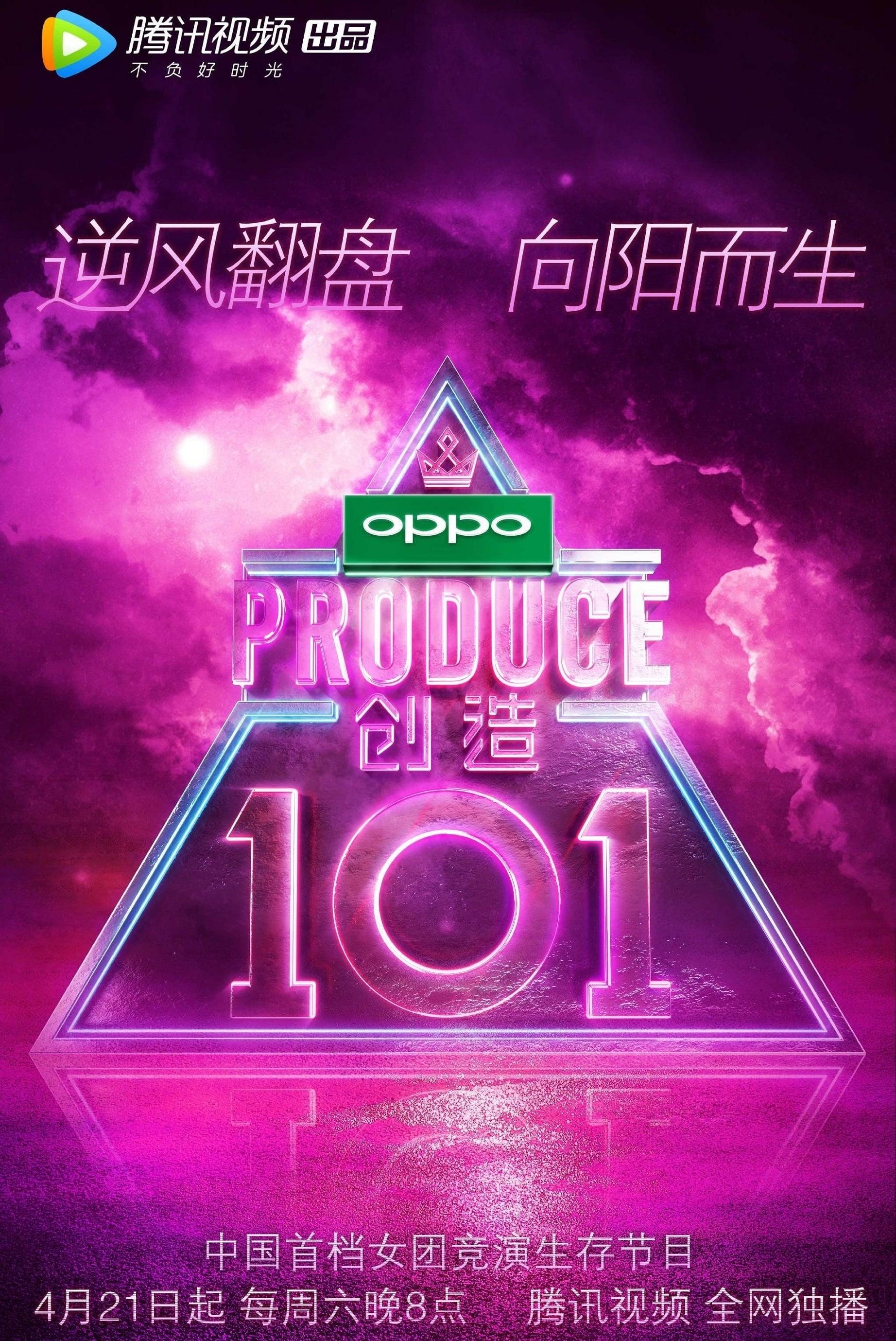 Produce 101 (ZH)