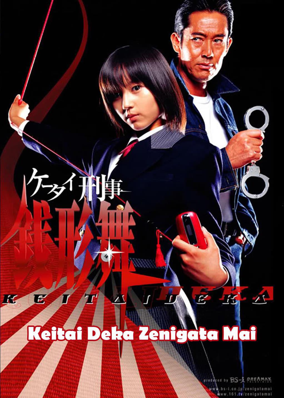 Keitai Deka Zenigata Mai (2003)