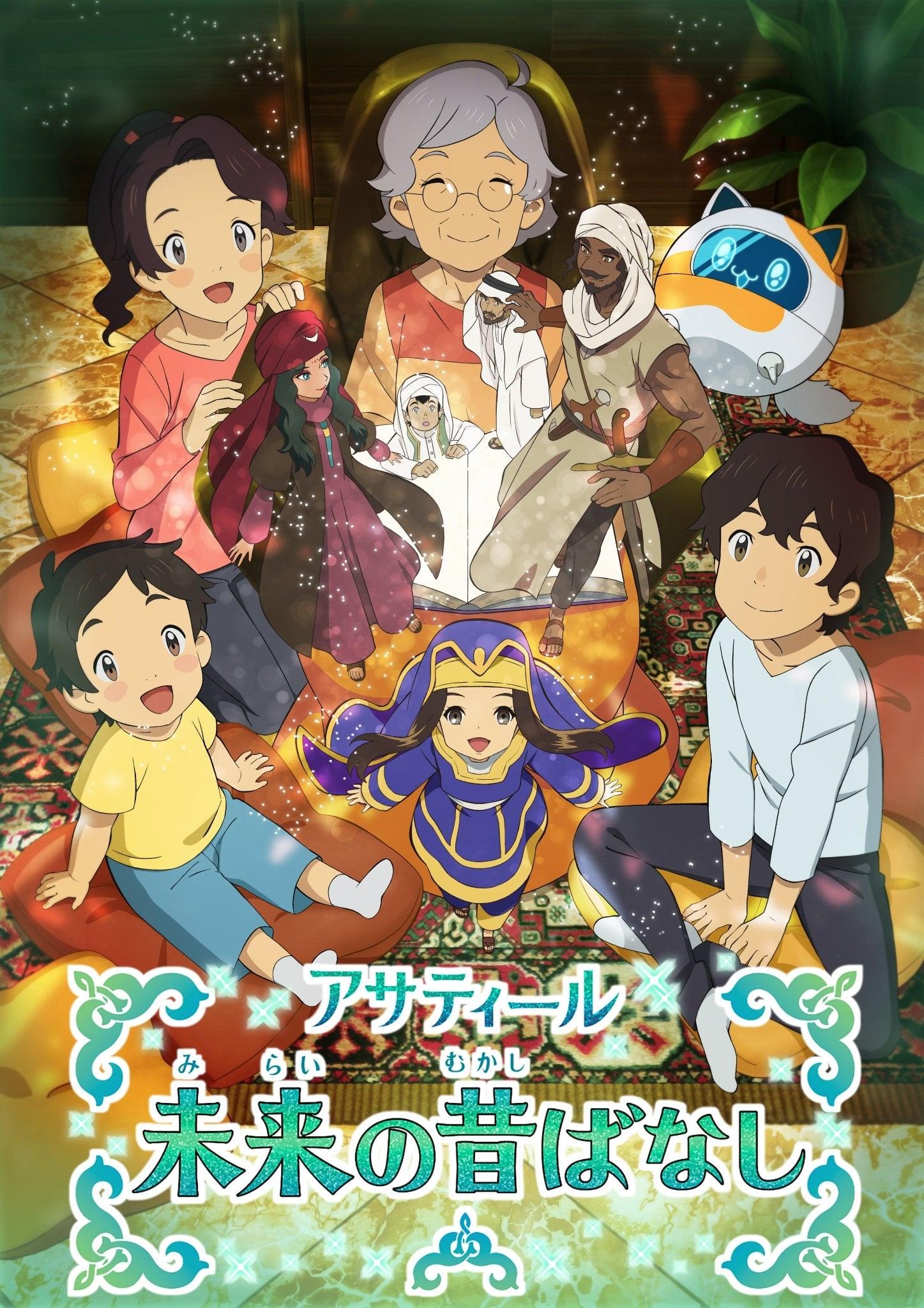 Asatir: Mirai no Mukashi Banashi Poster