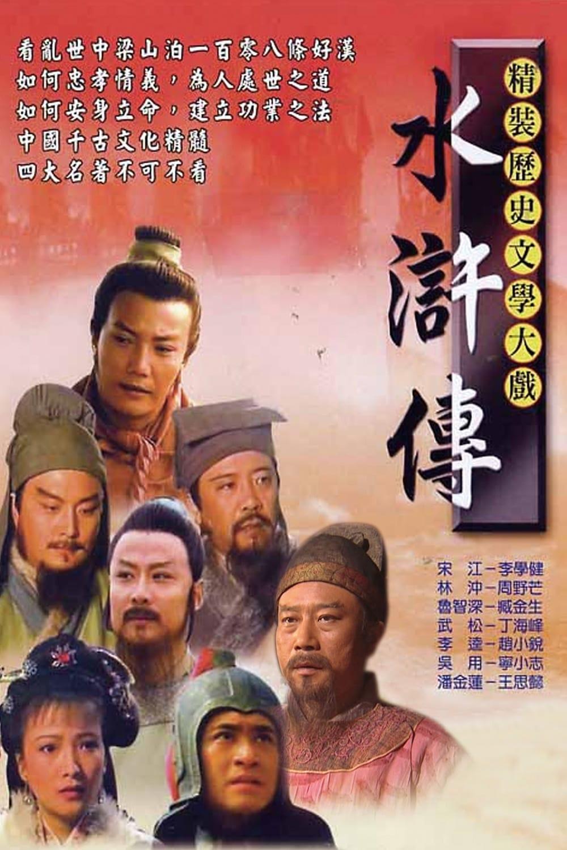水浒传 (1998)