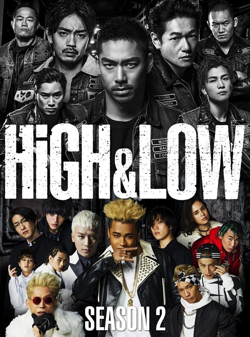 HiGH & LOW: The Story of S.W.O.R.D. (2015)