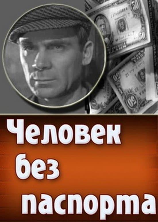 Ver ??????? ??? ???????? Online HD Español (1966)