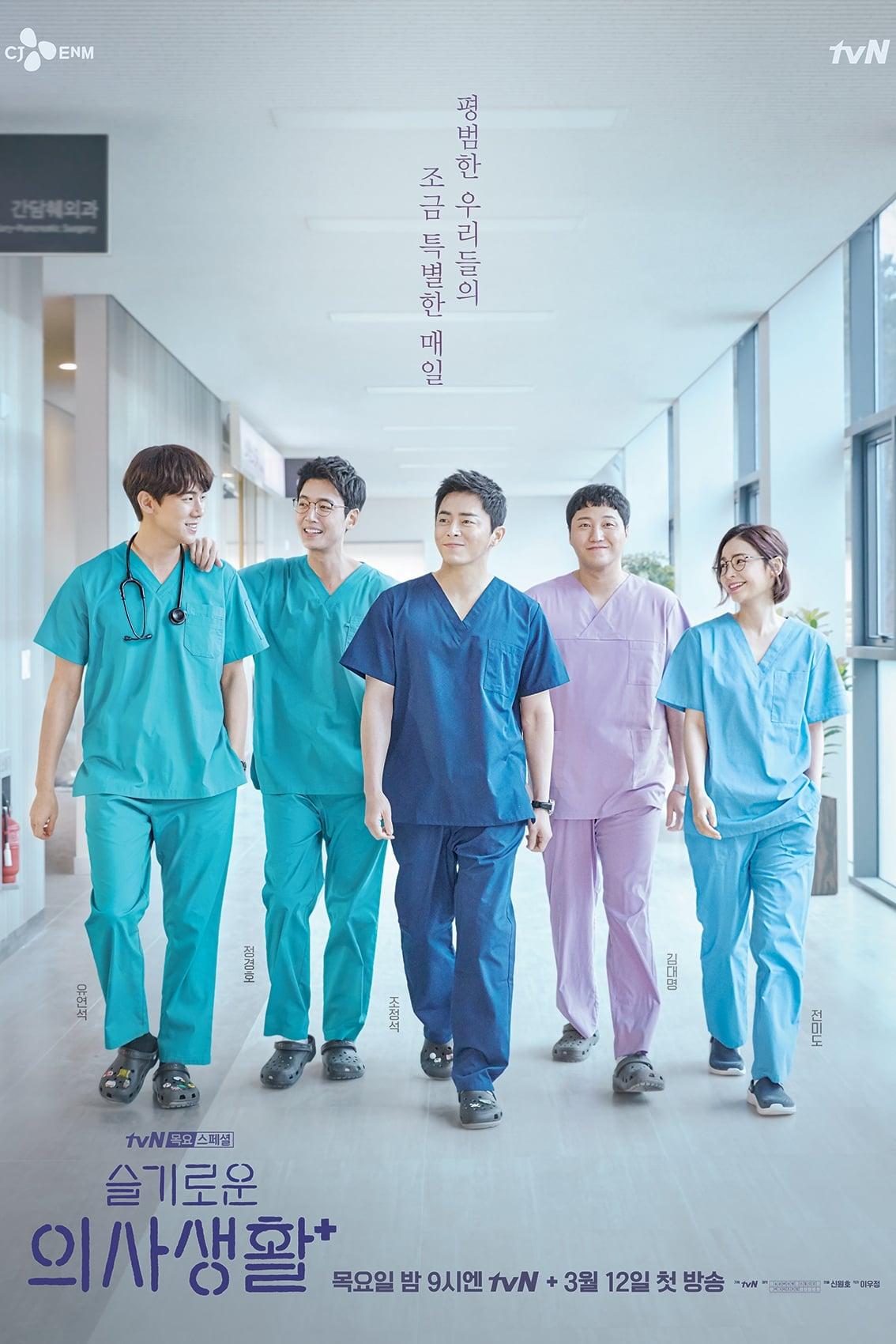 Imagen Hospital Playlist