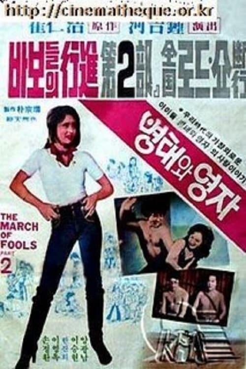 Ver Byeongtae-wa yeongja Online HD Español (1979)