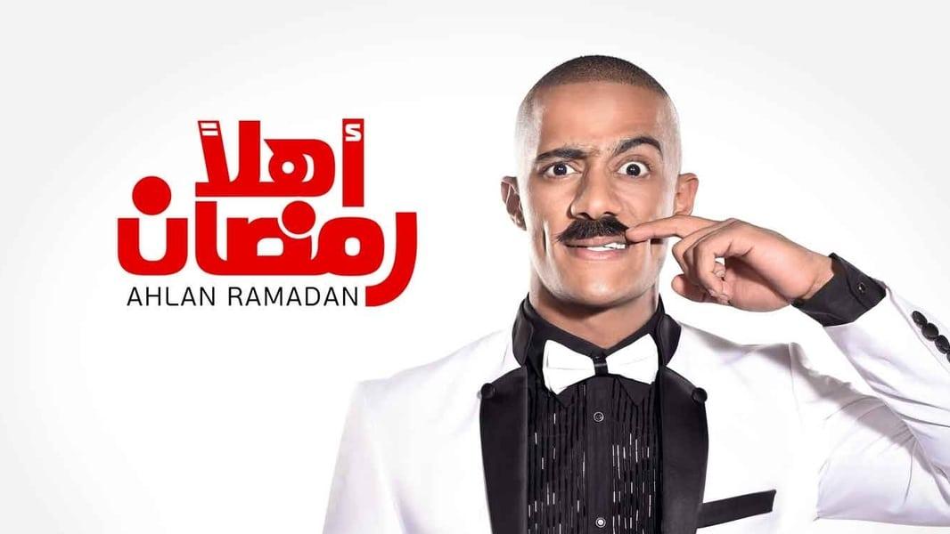 اهلاً رمضان