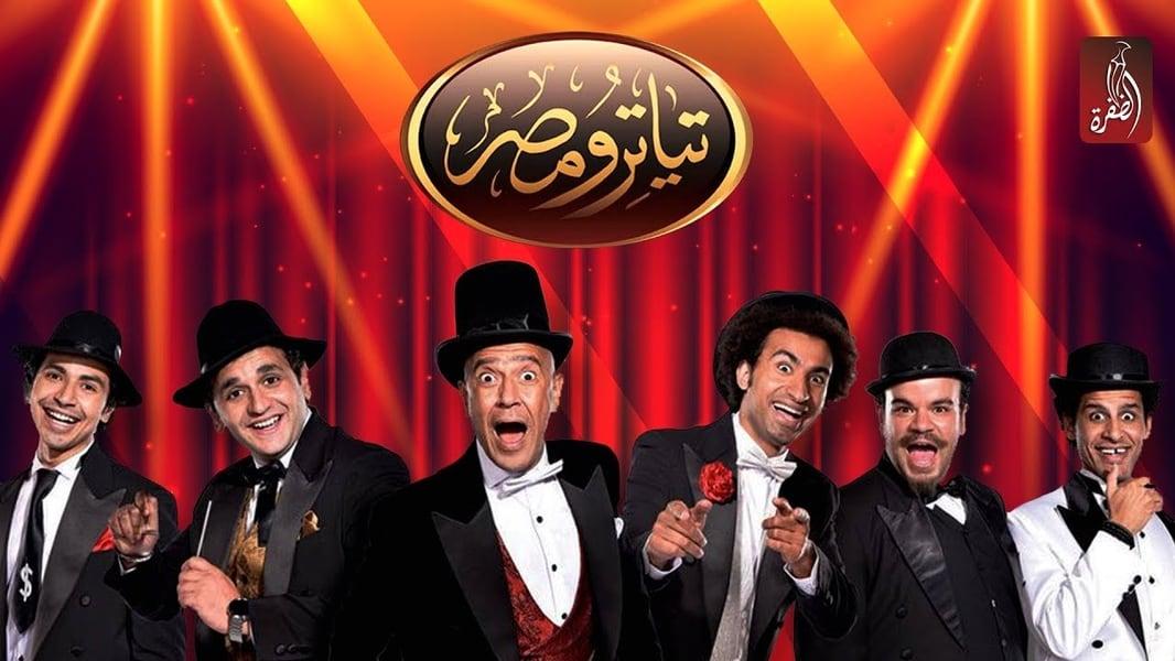 مسرح مصر الموسم الثاني