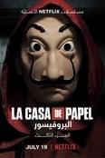 La Casa De Papel – المواسم 1-3 (2019)