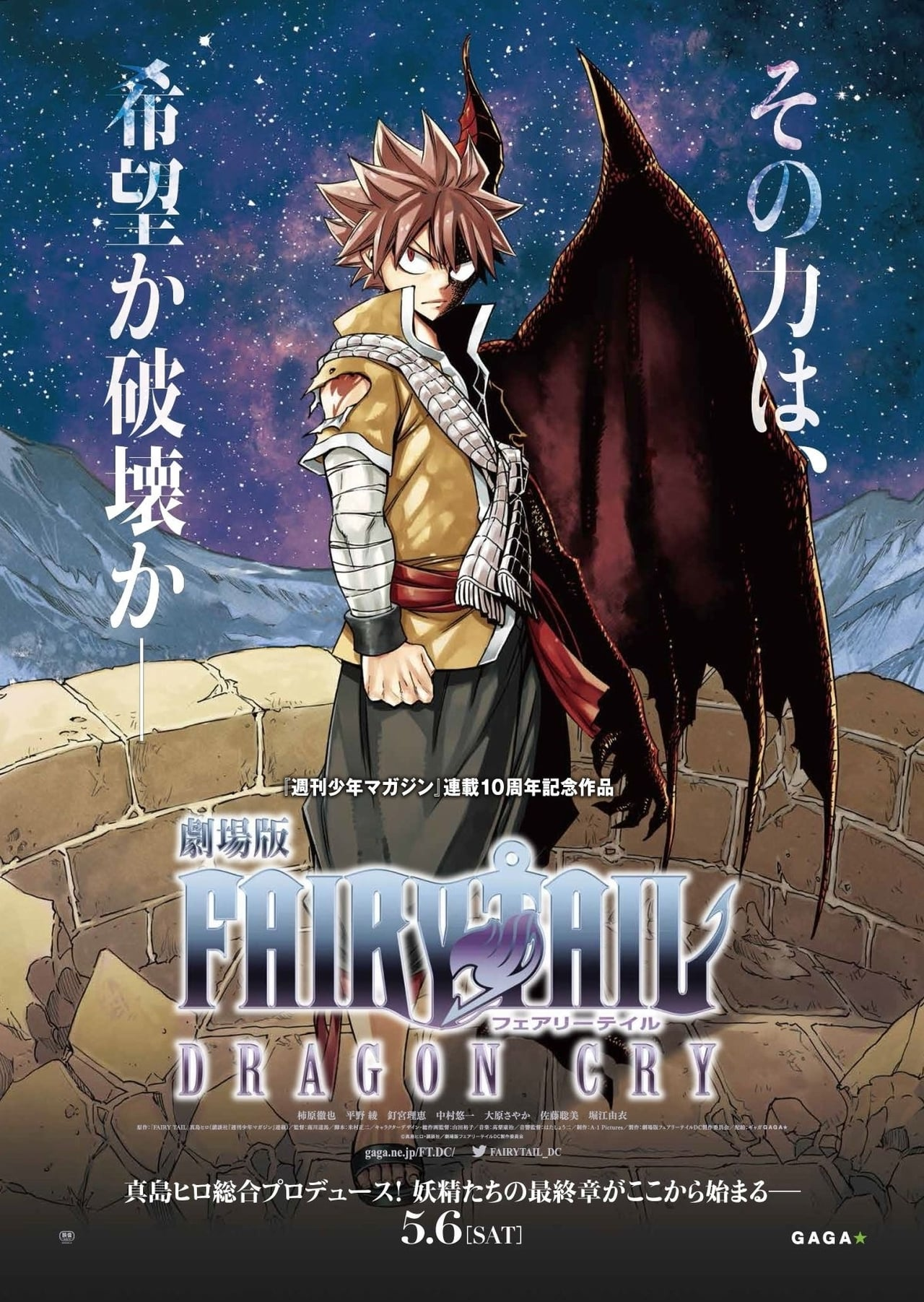 [Watch] Full Movie Fairy Tail Movie 2: Dragon Cry (2017) Online Free