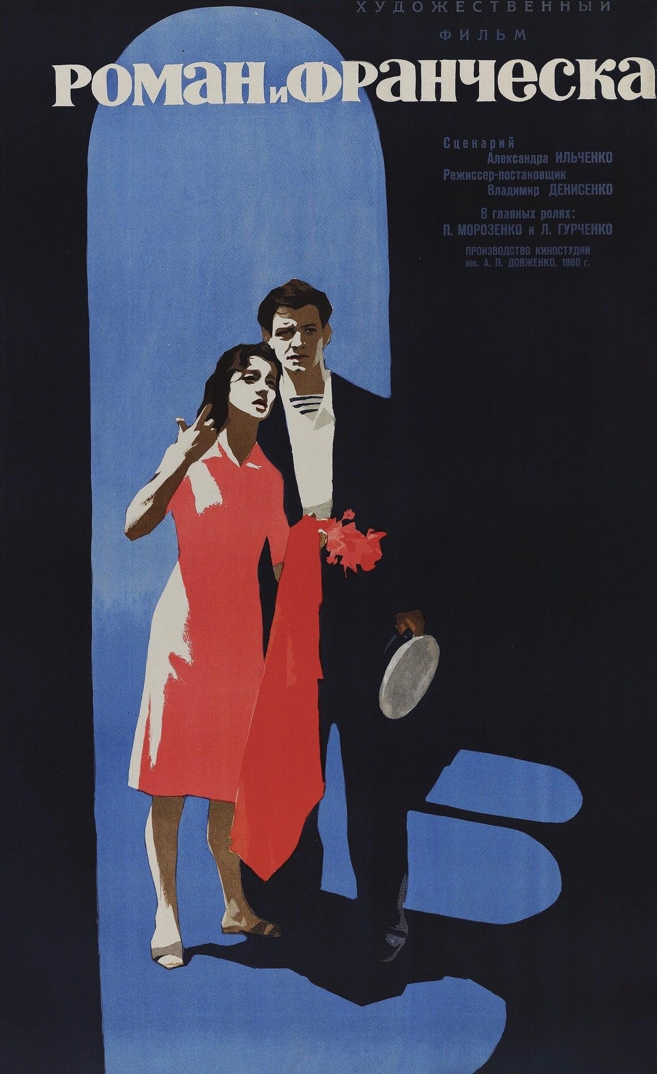 Roman and Francesca