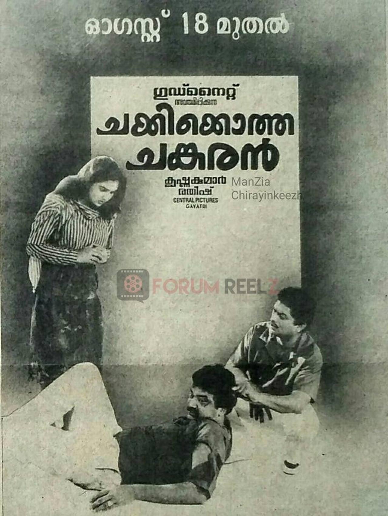 Chakkikotha Chankaran