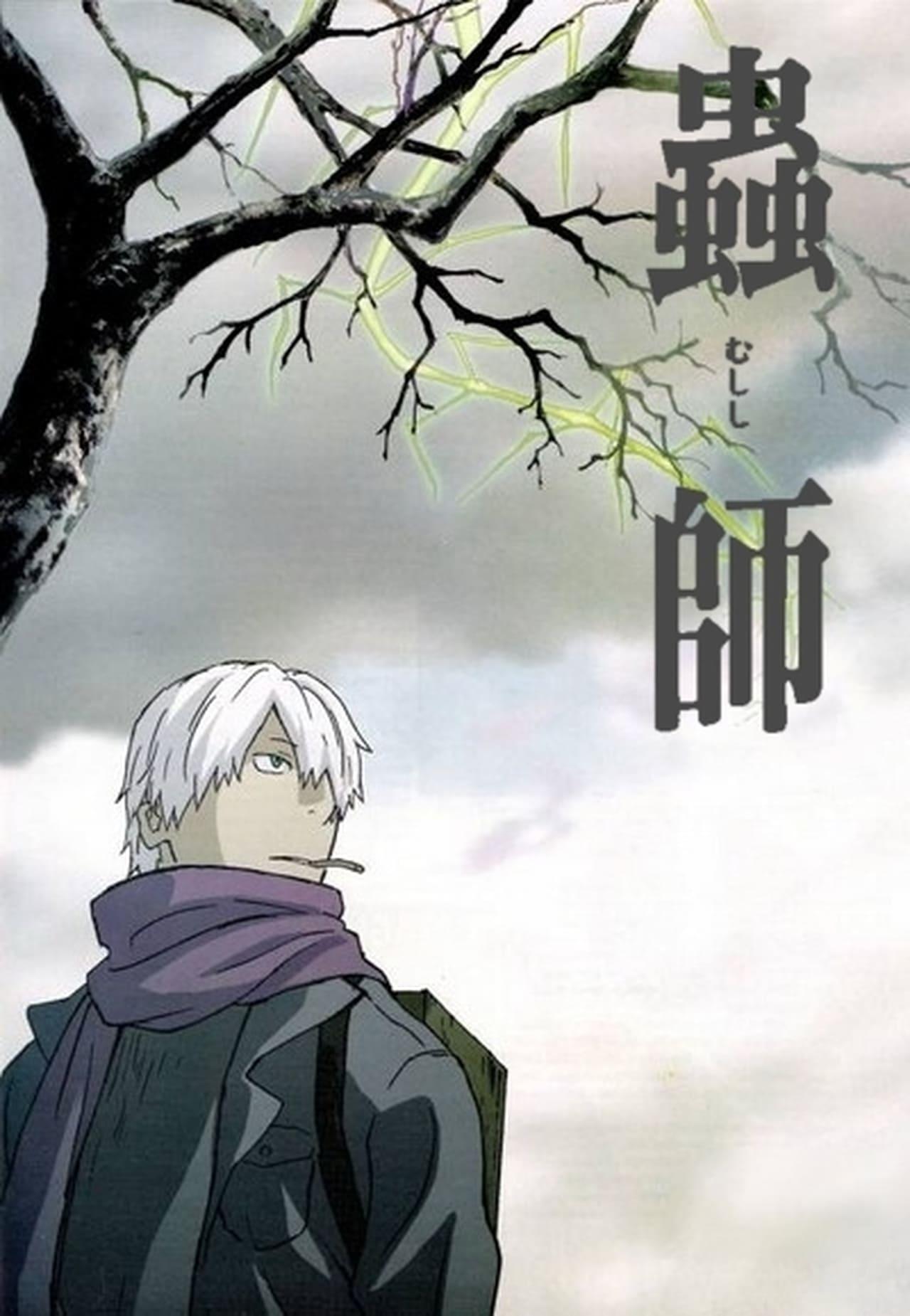 Mushi-Shi (2005)