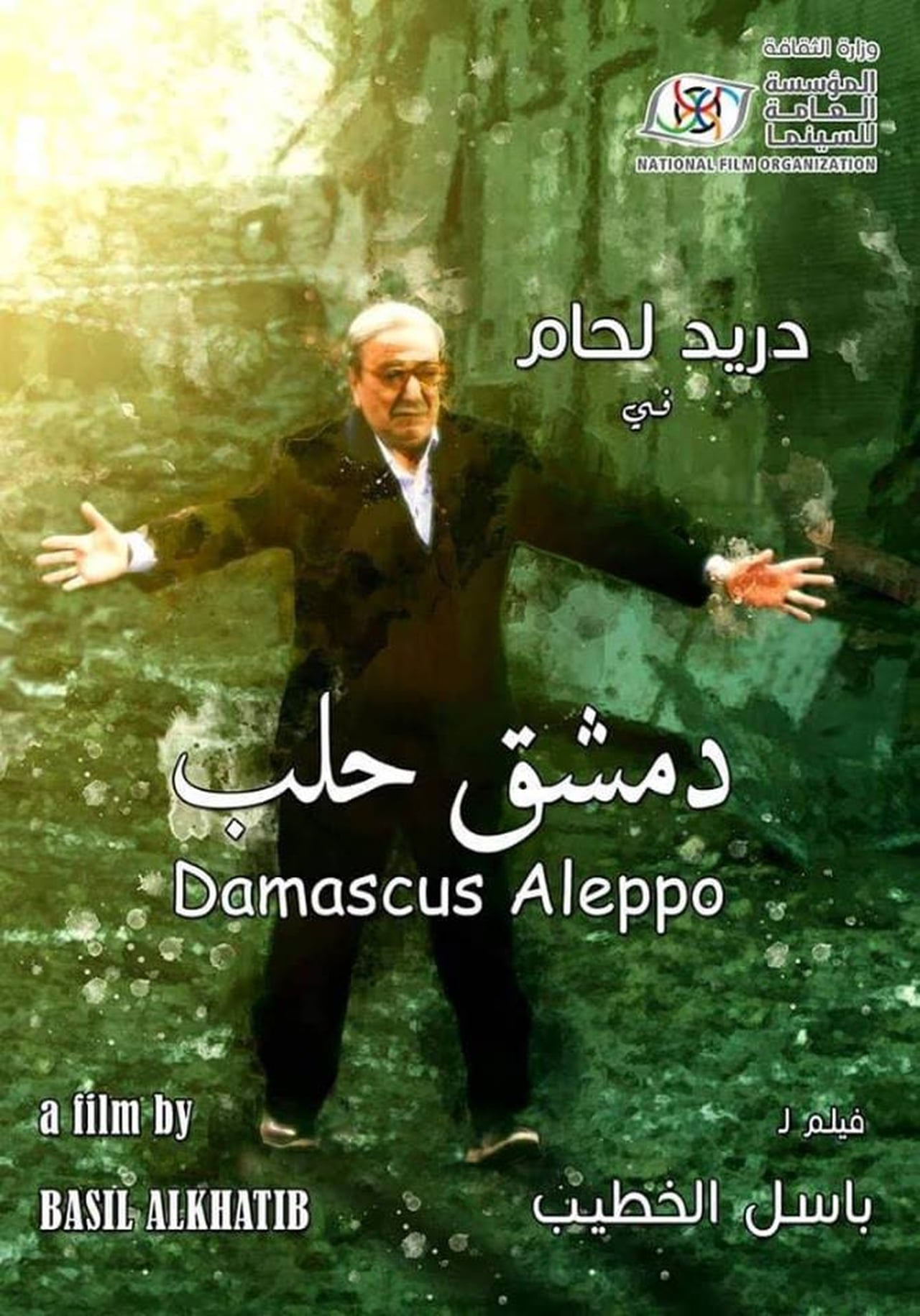 Damascus - Aleppo