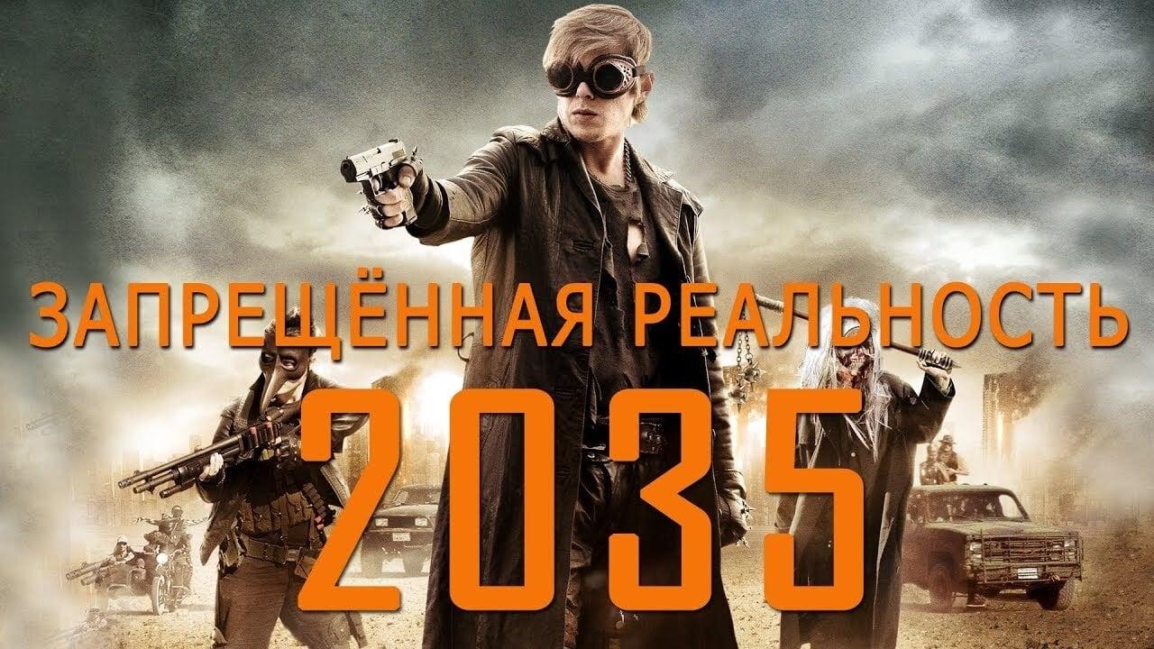 2035: Dimensão Proibida (2013) Online