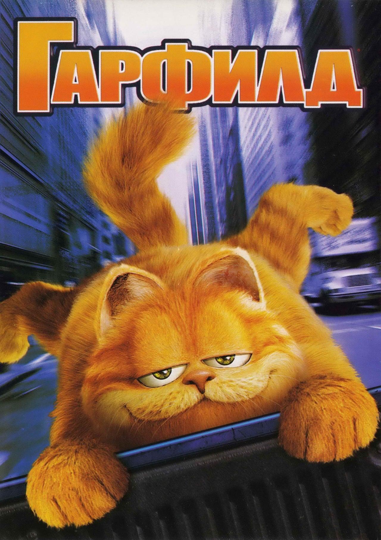 Garfield 2004 Tamil Dubbed Movie Download Moviesda