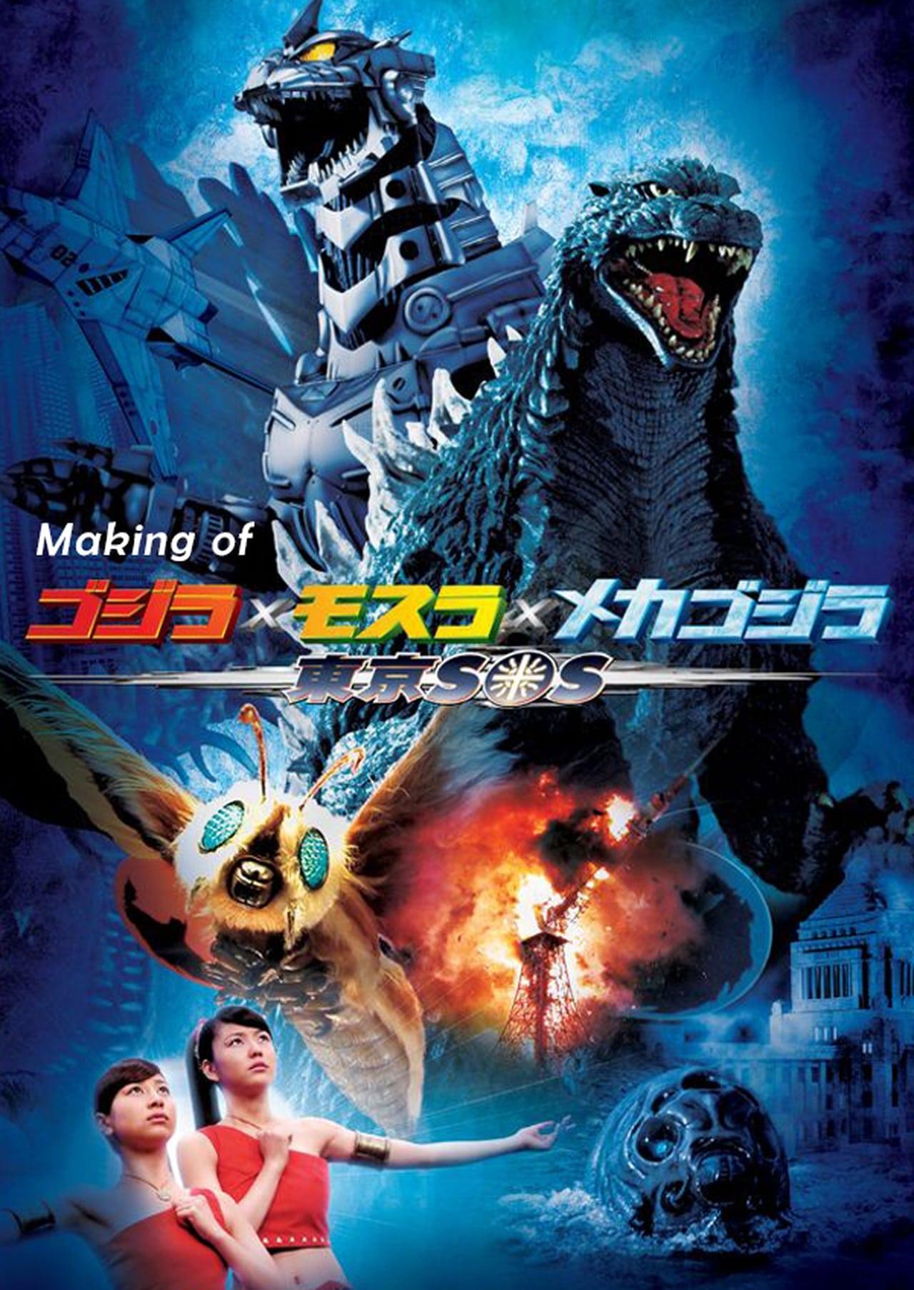 Making of Godzilla: Tokyo S.O.S.