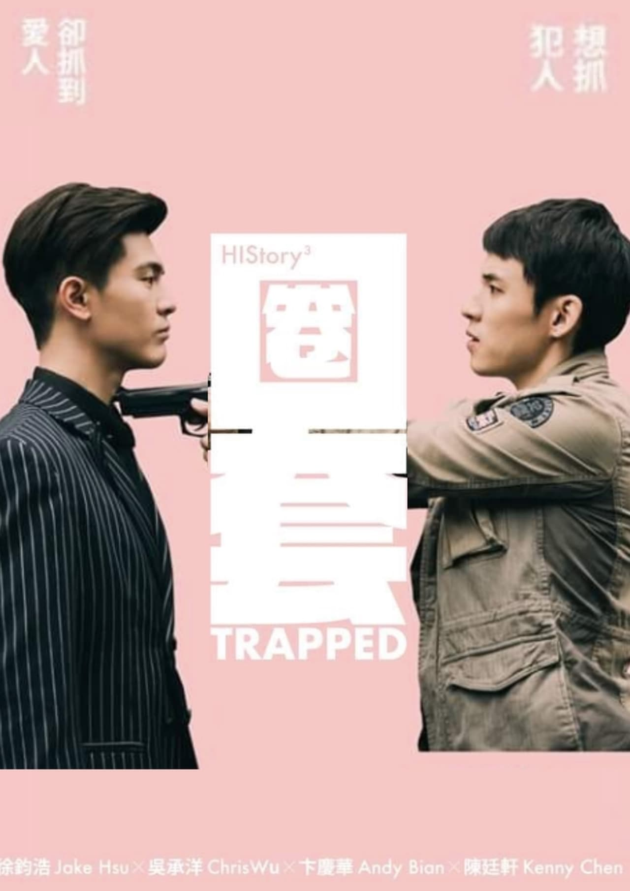 HIStory 3: Trapped