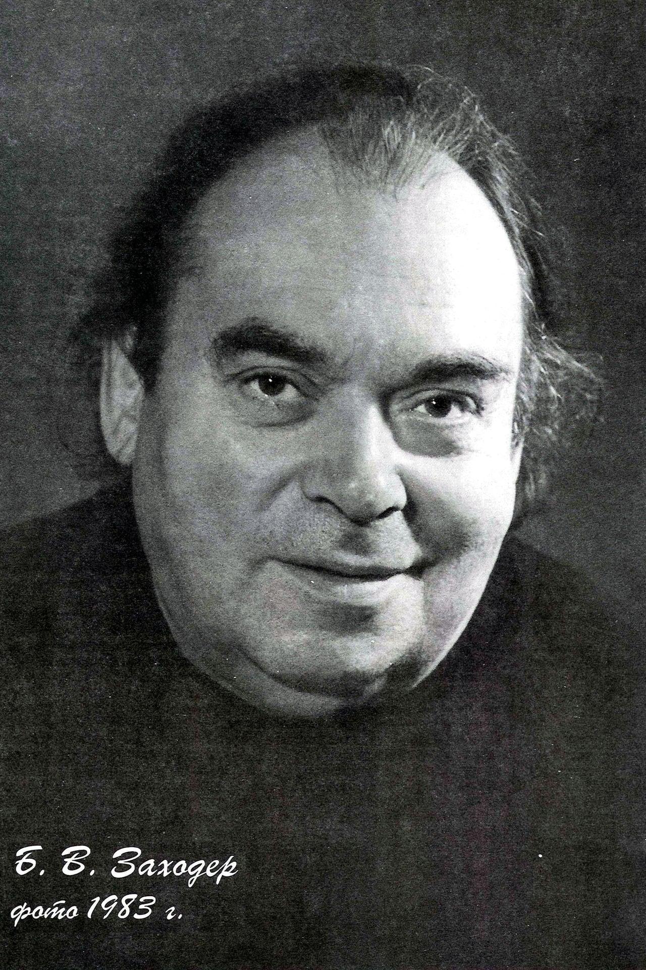 Boris Zakhoder