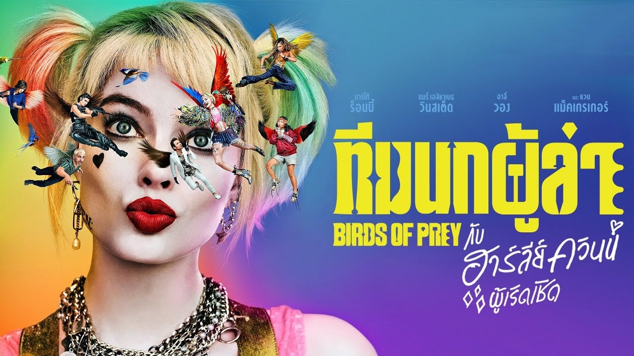 Birds of Prey (and the Fantabulous Emancipation of One Harley Quinn) 2