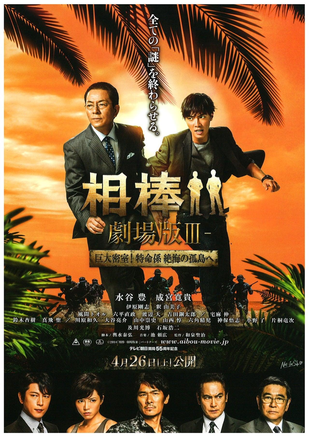 Partners: The Movie III