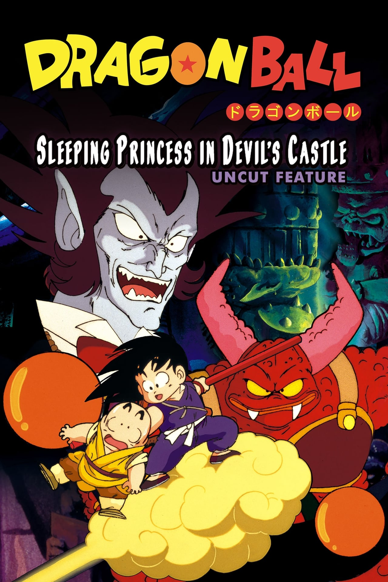 Dragon Ball: Sleeping Princess in Devil's Castle