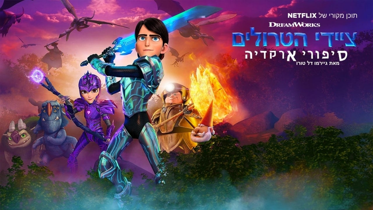 cover-Trollhunters