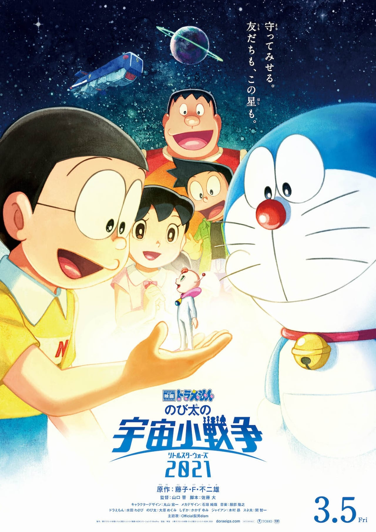 Doraemon the Movie 2021: Nobita's Space War (Little Star Wars)